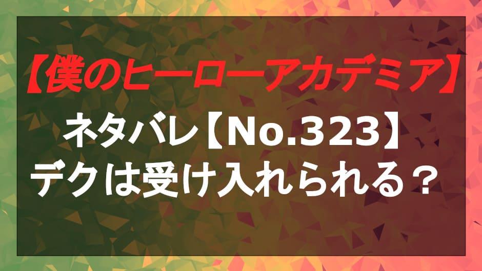 ヒロアカの最新話323話のネタバレ確定速報!最強の雄英バリア