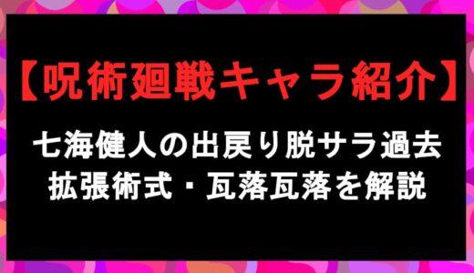 【呪術廻戦】七海健人の過去や拡張術式、「時間外労働」で強くなる理由などを解説!