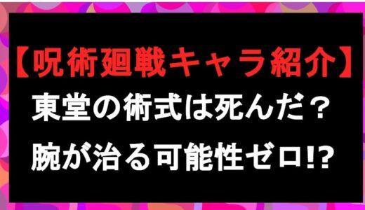 【呪術廻戦】東堂葵の術式は死んだ?腕が治る可能性はゼロ!
