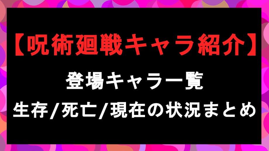 【呪術廻戦】キャラの死亡・生存・現在の状況まとめ
