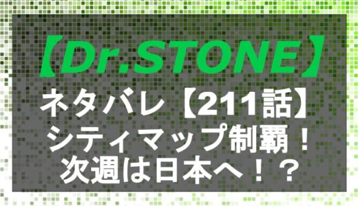 ドクターストーンの211話のネタバレ!世界素材旅行シティマップ制覇!次週は日本へ!?