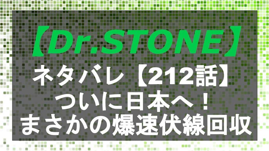 ドクターストーンの212話のネタバレ!ついに日本へ!まさかの爆速伏線回収!?