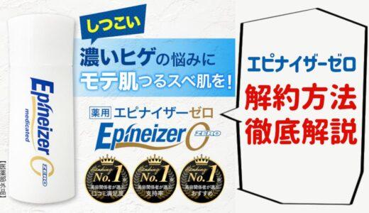 エピナイザーゼロの解約は超簡単!2回目から定期コースの解約はできる?