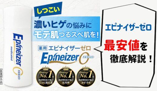 エピナイザーゼロの通販での最安値は公式サイト?通販会社を徹底比較