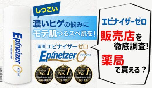 エピナイザーゼロは薬局で購入可能?販売店を徹底調査