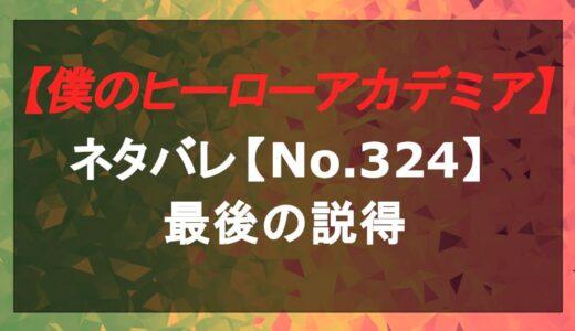 ヒロアカの324話のネタバレ!最後の説得