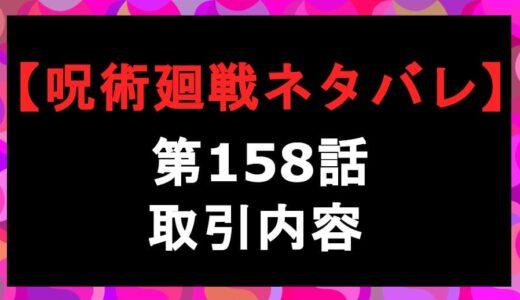 呪術廻戦の158話のネタバレ!取引の内容