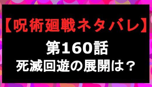 呪術廻戦160話のネタバレ!死滅回遊に参戦!?