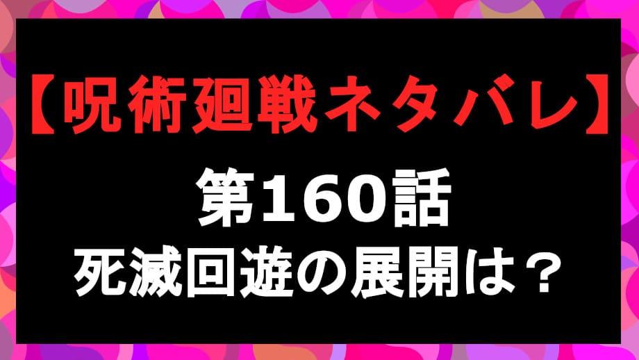 呪術廻戦の最新話160話のネタバレ確定考察!死滅回遊の行方は!?
