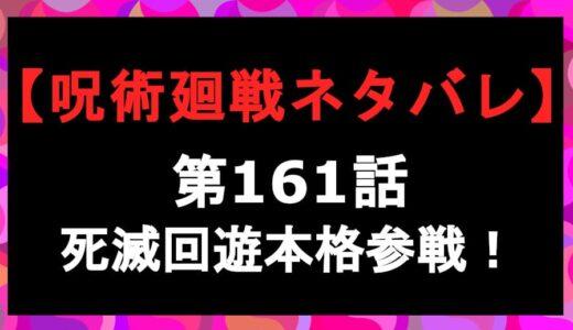 呪術廻戦161話のネタバレ!遂に死滅回遊本格参戦!!
