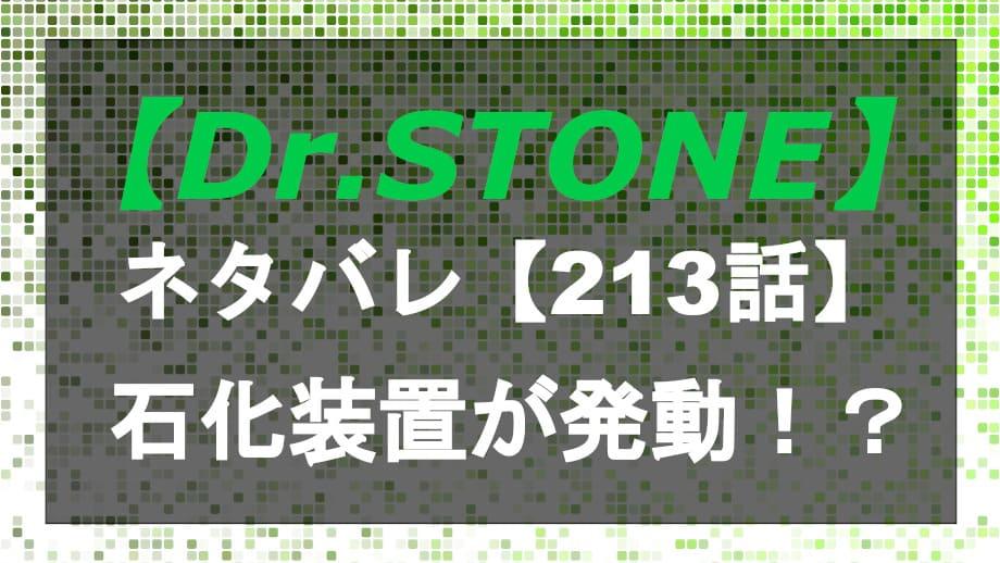 ドクターストーンの213話のネタバレ!突然石化装置が発動!?