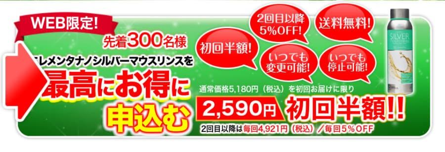 エレメンタナノシルバーマウスリンス公式サイトのキャンペーン価格